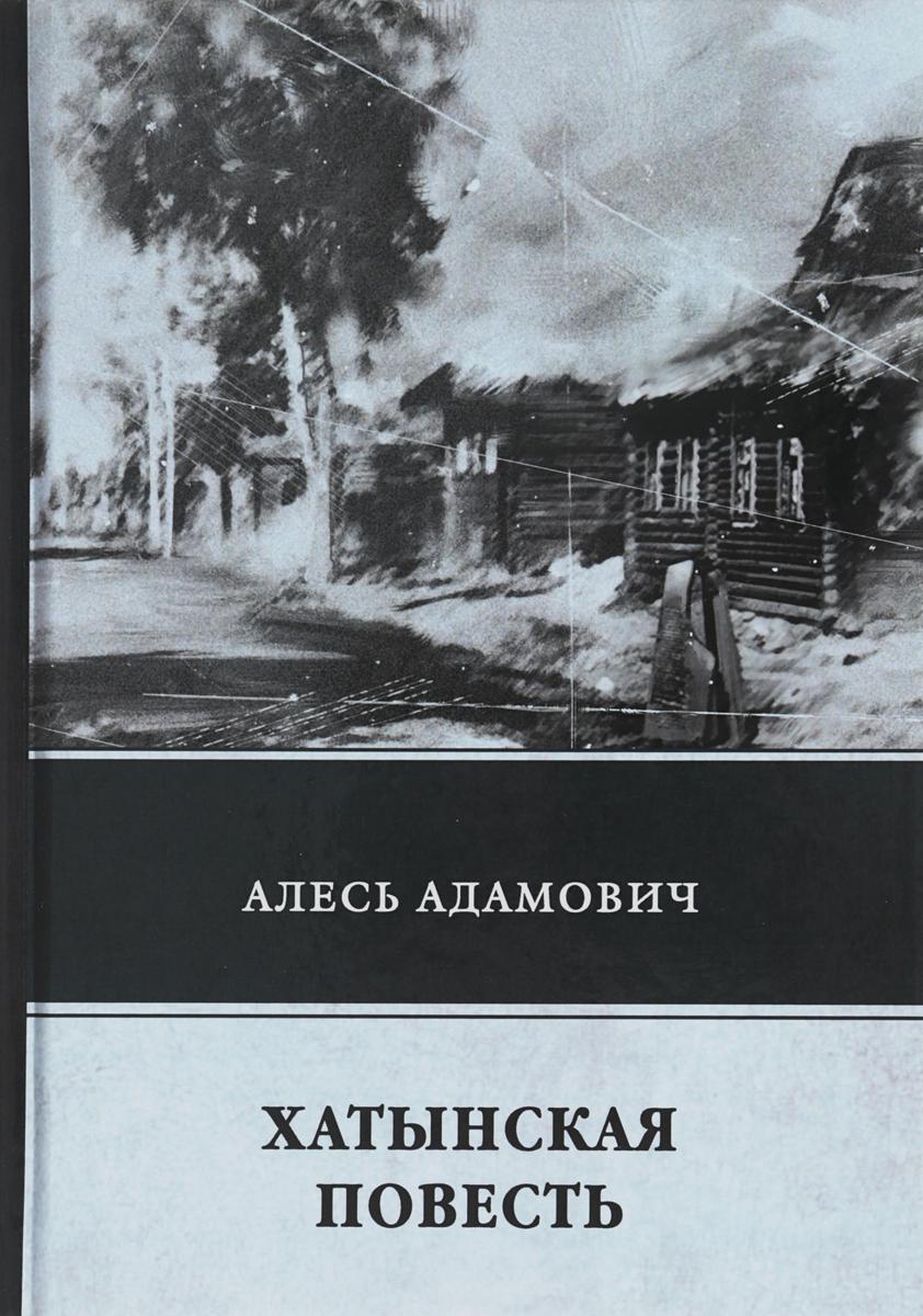 Алесь Адамович Хатынская повесть лихачев д пер повесть временных лет