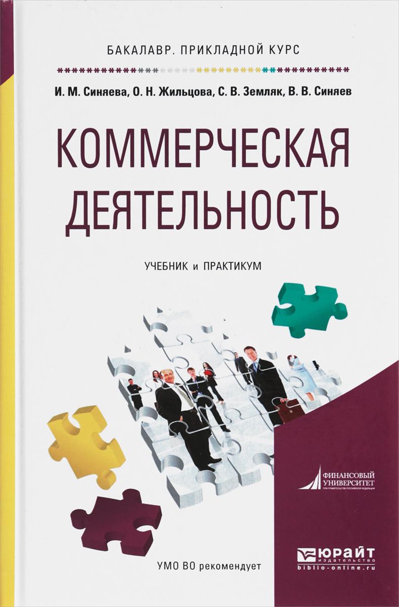Коммерческая деятельность. Учебник и практикум для прикладного бакалавриата