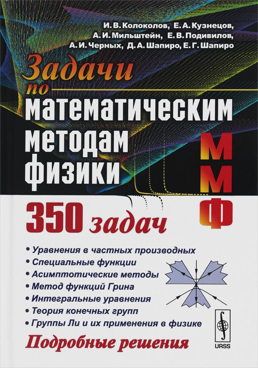 Задачи по математическим методам физики