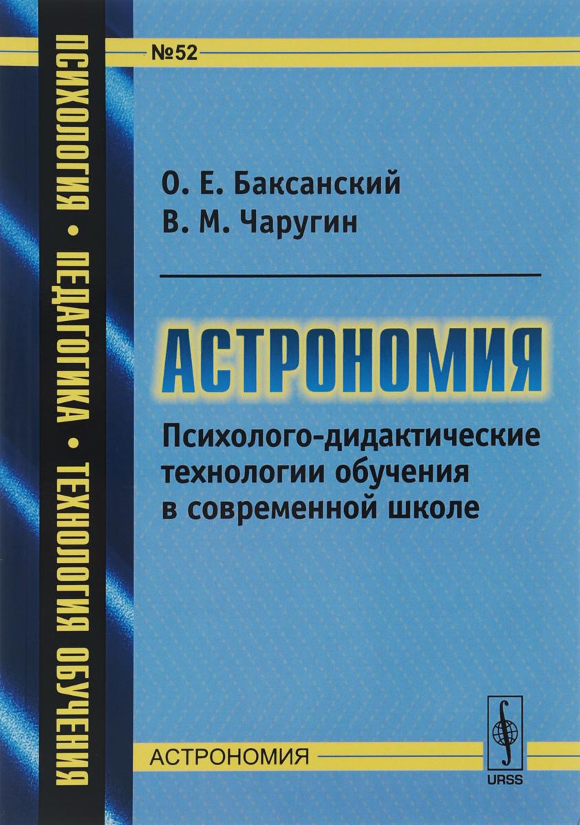 Астрономия: Психолого-дидактические технологии обучения в современной школе / №52