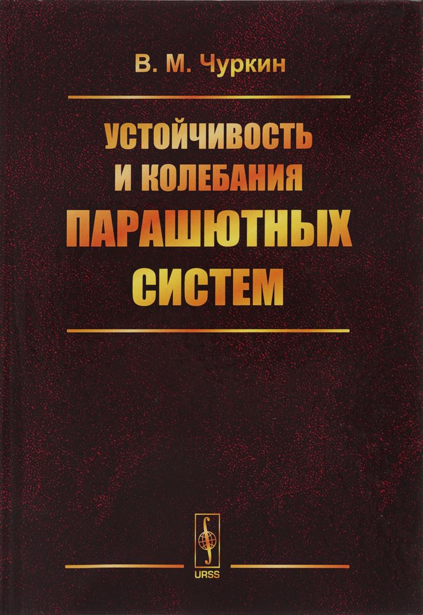 М. В. Чуркин Устойчивость и колебания парашютных систем