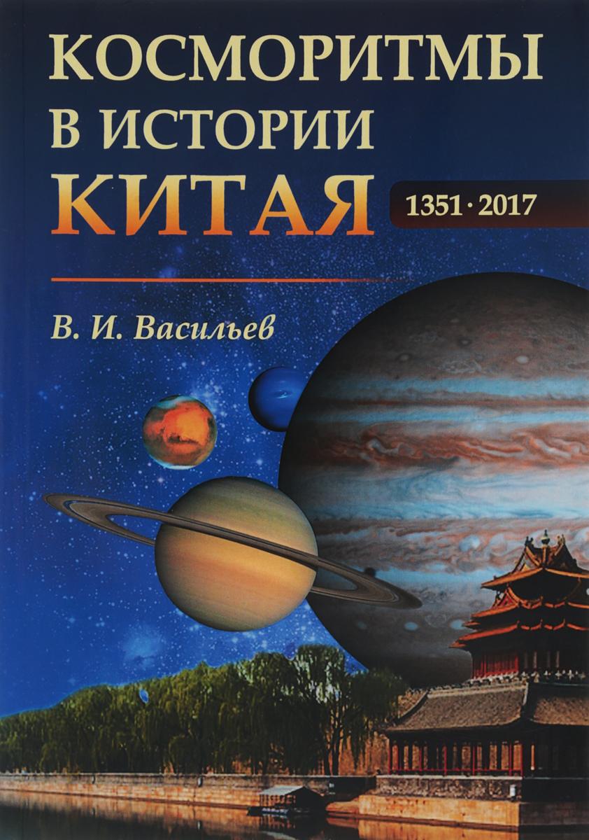 Косморитмы в истории Китая. 1351-2017 гг. В. И. Васильев