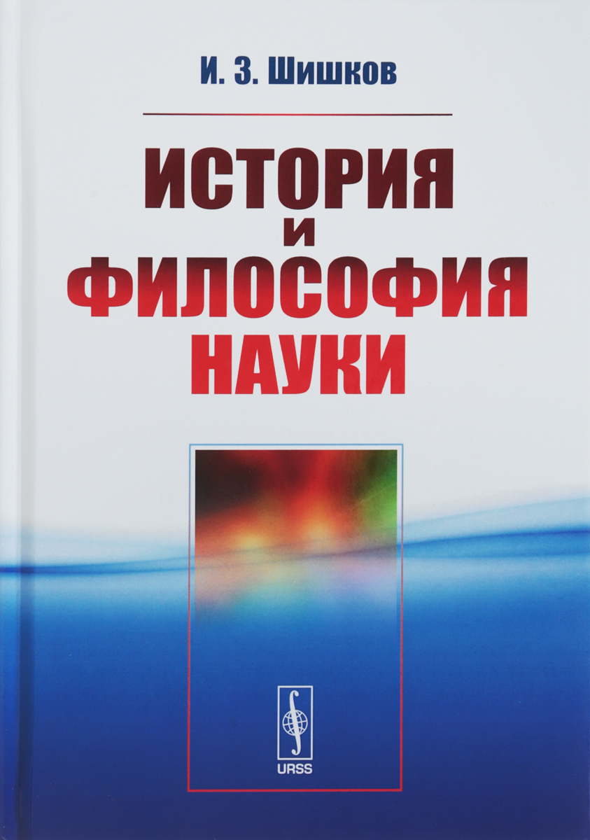 И. З. Шишков История и философия науки в г борзенков философия науки на пути к единству науки