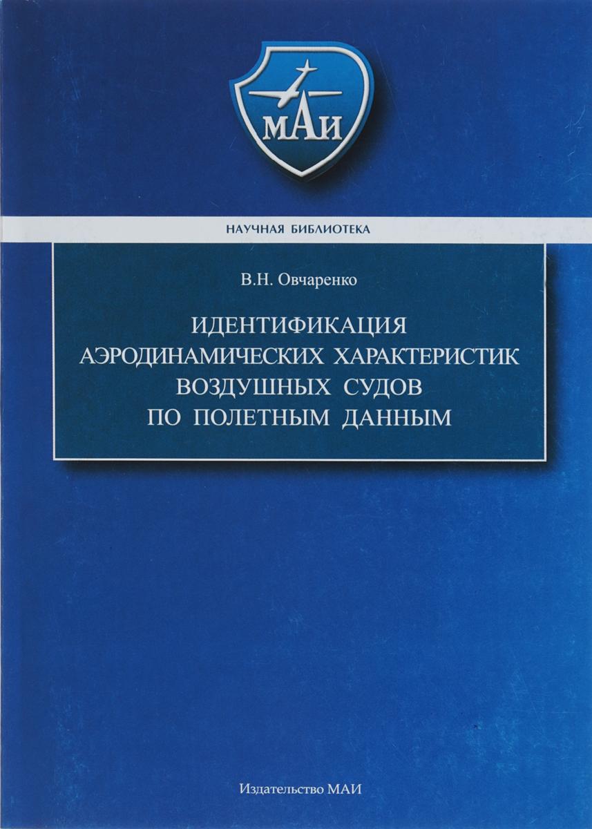 В. Н. Овчаренко Идентификация аэродинамических характеристик воздушных судов по полетным данным