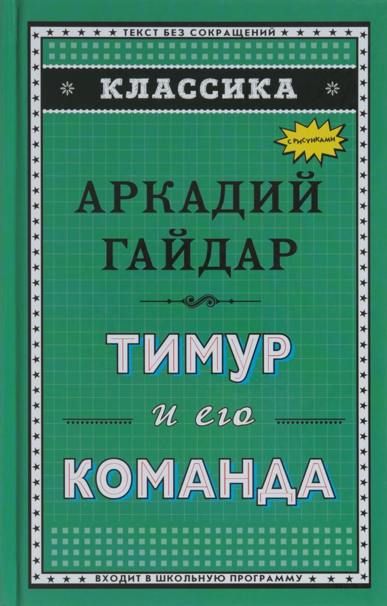 Аркадий Гайдар Тимур и его команда королев в экономика и рынок для девчонок и мальчишек