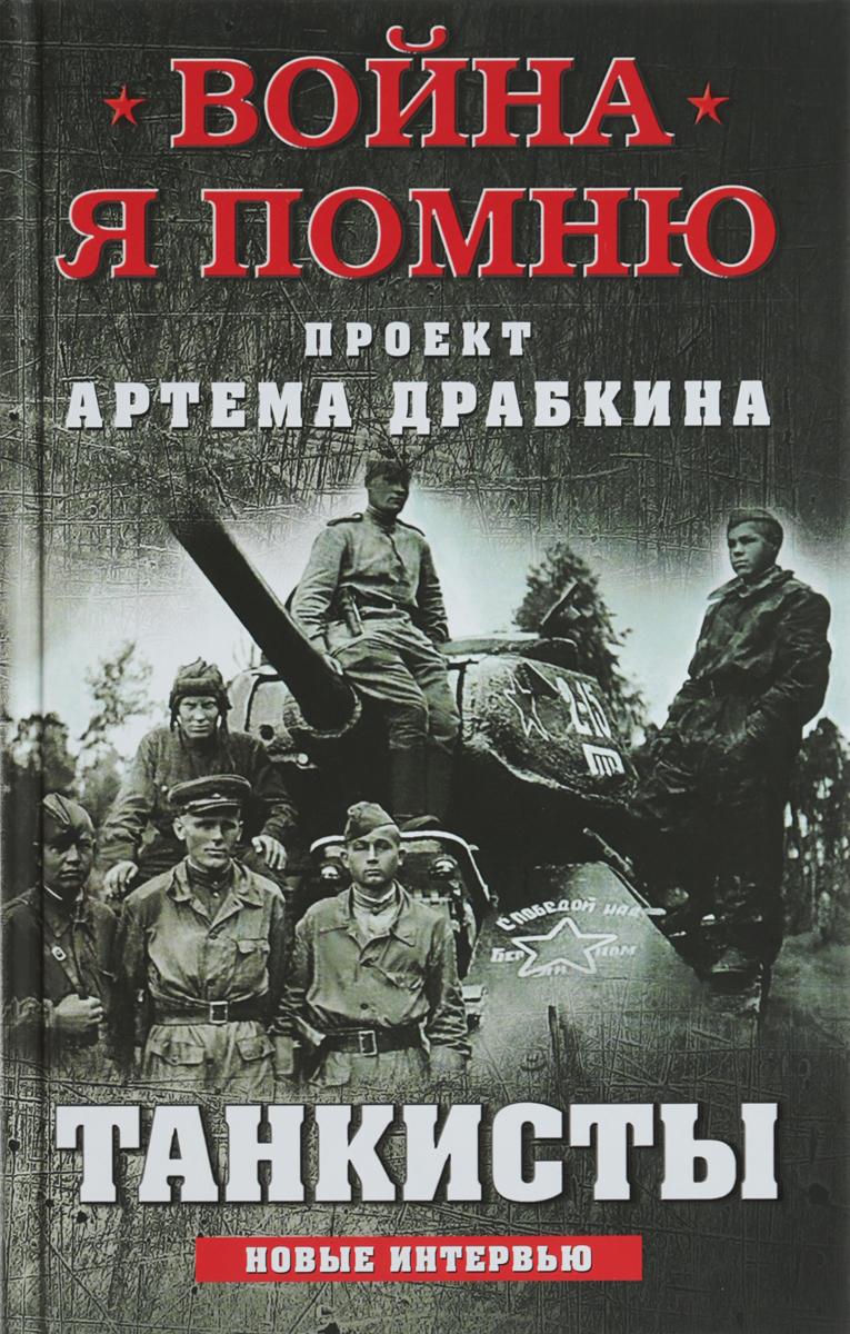 Артем Драбкин Танкисты книги эксмо я дрался на тигре немецкие танкисты рассказывают