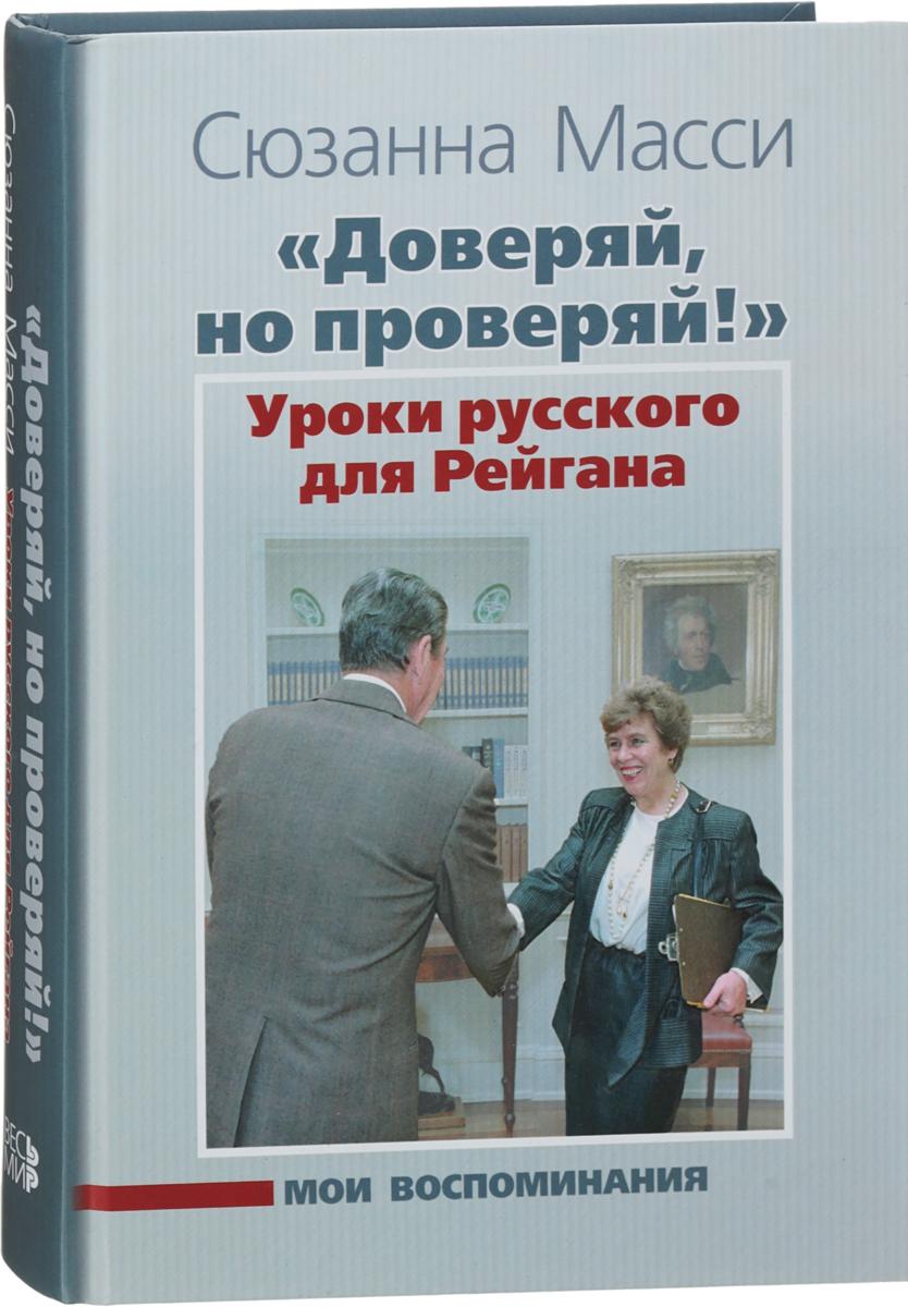 Zakazat.ru Доверяй, но проверяй! Уроки русского для Рейгана. Мои воспоминания. Сюзанна Масси
