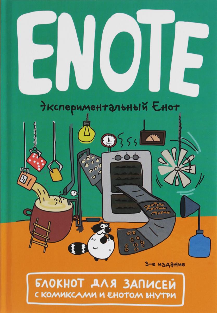 Enote. блокнот для записей с комиксами и енотом внутри. экспериментальный енот
