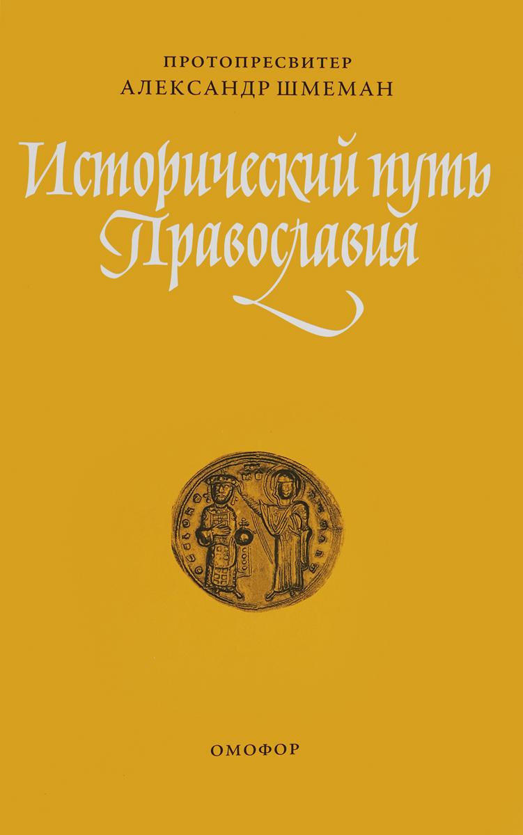 Протоиерей Александр Шмеман Исторический путь Православия