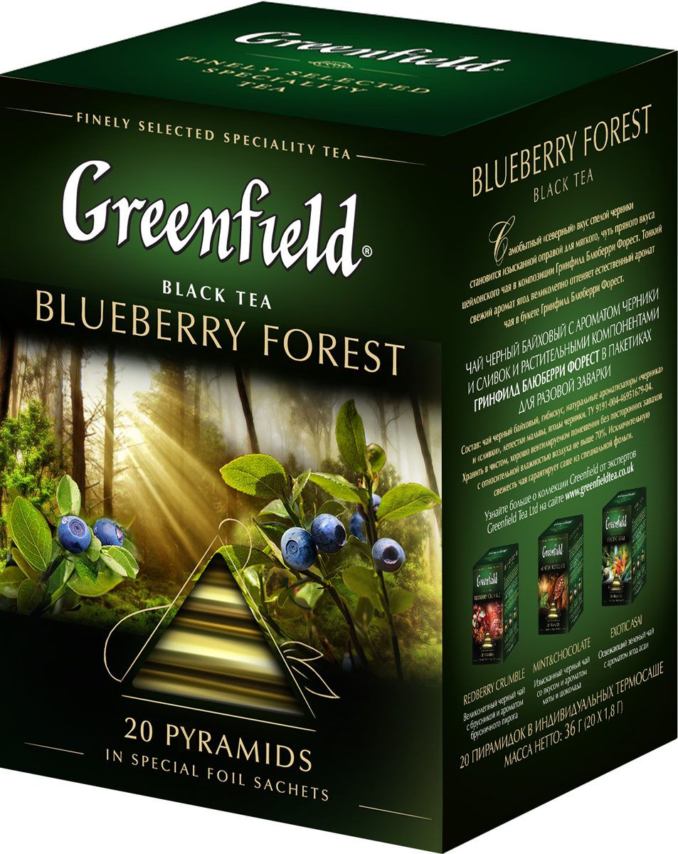 Greenfield Blueberry Forest черный чай в пирамидках, 20 шт лампа dona jerdona 100115 led ccfl 48w hello kitty