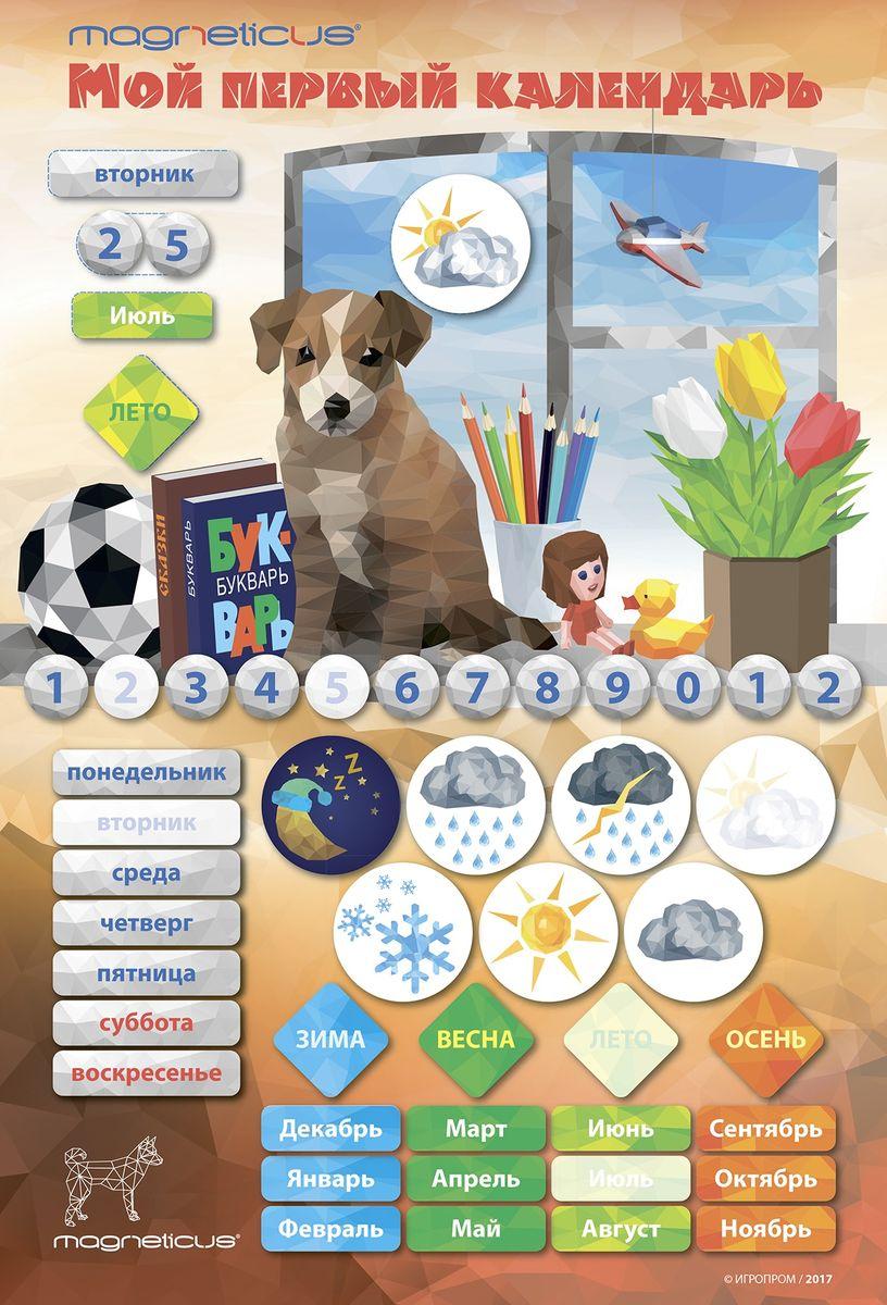 Magneticus Обучающая игра Мой первый календарь Щенок абсолютные элементы
