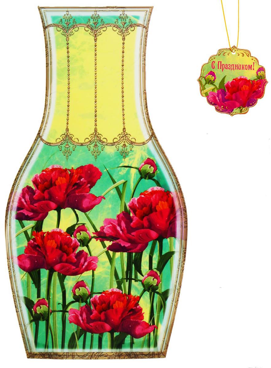 """Ваза для цветов """"С Праздником!"""", с открыткой, цвет: зеленый, 26,8 см, NoName"""