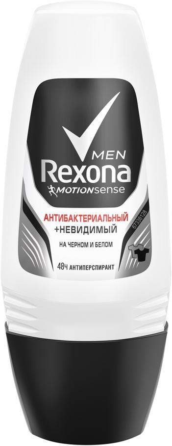 Rexona Men Антиперспирант шариковый Антибактериальный и невидимый на черном и белом, 50 мл67246188Продукция Rexona уже на протяжении более ста лет предоставляет своим покупателям эффективную защиту от пота и запаха. Мы демонстрирует непрерывное развитие и усовершенствование своих продуктов. Мы постоянно совершенствуем наши продукты, открывая и внедряя новые технологии, чтобы сделать дезодорант №1 в России еще лучше. Никогда не подведет!» — под таким девизом Rexona представляет линейку современных средств от пота для женщин и мужчин. А история этой марки начинается в 1904 году с самого обычного туалетного мыла, в который были добавлены новые ингредиенты для большего аромата. И тогда, и сейчас Рексона заботится о том, чтобы неприятный запах пота не портил человеку настроение и ощущения в течение дня. Антиперспиранты Rexona • Не маскируют, а помогают устранить главную причину неприятного запаха – бактерии.• В 10 раз лучше защита от бактерий, вызывающих неприятный запах.• Не раздражают и бережно относятся к естественной микрофлоре нежной кожи в зоне подмышек• Инновационная формула представлена во всех форматах и линейках Rexona и Rexona Men.• Уникальные микрокапсулы свежести раскрываются при каждом твоем движении, сохраняя ощущение свежести с утра до вечера.• Доказанная защита от пота в стрессовых ситуациях.• Моментально высыхают без ощущения липкости и дискомфорта• Содержит 90% ухаживающих компонентов• Научно подтверждено: в 3 раза эффективнее обычного антиперспиранта.• Эффективно предотвращают появление белых следов и желтых пятен на одежде и коже.