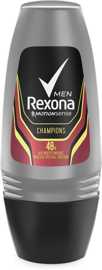 Rexona Men Motionsense Антиперспирант ролл Champions, 50 мл67261237Продукция Rexona уже на протяжении более ста лет предоставляет своим покупателям эффективную защиту от пота и запаха. Мы демонстрирует непрерывное развитие и усовершенствование своих продуктов. Мы постоянно совершенствуем наши продукты, открывая и внедряя новые технологии, чтобы сделать дезодорант №1 в России еще лучше. Никогда не подведет!» — под таким девизом Rexona представляет линейку современных средств от пота для женщин и мужчин. А история этой марки начинается в 1904 году с самого обычного туалетного мыла, в который были добавлены новые ингредиенты для большего аромата. И тогда, и сейчас Рексона заботится о том, чтобы неприятный запах пота не портил человеку настроение и ощущения в течение дня. Сегодня Rexona Men представляет новую линейку «Champions», посвященную самому популярному виду спорта в мире – футболу. Уникальный дизайн был разработан специально для тех фанатов, кто живет футболом, а не просто смотрит его!Антиперспирант ролл Rexona Men Champions обеспечит самую современную защиту от пота и запаха, каким бы насыщенным ни был твой день. Он создан с использованием инновационной технологии Motionsense: уникальные микрокапсулы, распыленные на поверхность кожи, раскрываются во время движения под действием трения, высвобождая бодрящий аромат. Технология Motionsense реагирует на каждое твое движение, обеспечивая свежесть и защиту от неприятного запаха. Антиперспирант Rexona Men Champions не подведет тебя и во время напряженного дня в офисе, и на встрече с друзьями, и в моменты волнения за любимую команду на стадионе. Будь уверен, Rexona никогда не подведет!
