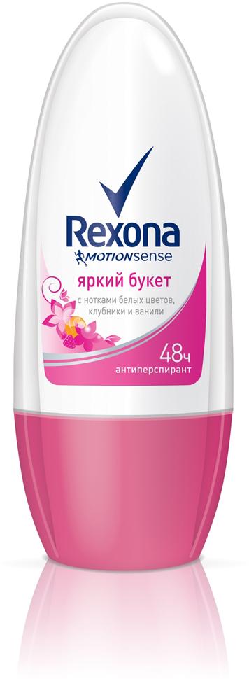 Rexona Антиперспирант ролл Яркий букет, 50 мл67307711Продукция Rexona уже на протяжении более ста лет предоставляет своим покупателям эффективную защиту от пота и запаха. Мы демонстрирует непрерывное развитие и усовершенствование своих продуктов. Мы постоянно совершенствуем наши продукты, открывая и внедряя новые технологии, чтобы сделать дезодорант №1 в России еще лучше. Никогда не подведет!» — под таким девизом Rexona представляет линейку современных средств от пота для женщин и мужчин. А история этой марки начинается в 1904 году с самого обычного туалетного мыла, в который были добавлены новые ингредиенты для большего аромата. И тогда, и сейчас Рексона заботится о том, чтобы неприятный запах пота не портил человеку настроение и ощущения в течение дня. Антиперспиранты Rexona • Не маскируют, а помогают устранить главную причину неприятного запаха – бактерии.• В 10 раз лучше защита от бактерий, вызывающих неприятный запах.• Не раздражают и бережно относятся к естественной микрофлоре нежной кожи в зоне подмышек• Инновационная формула представлена во всех форматах и линейках Rexona и Rexona Men.• Уникальные микрокапсулы свежести раскрываются при каждом твоем движении, сохраняя ощущение свежести с утра до вечера.• Доказанная защита от пота в стрессовых ситуациях.• Моментально высыхают без ощущения липкости и дискомфорта• Содержит 90% ухаживающих компонентов• Научно подтверждено: в 3 раза эффективнее обычного антиперспиранта.• Эффективно предотвращают появление белых следов и желтых пятен на одежде и коже.