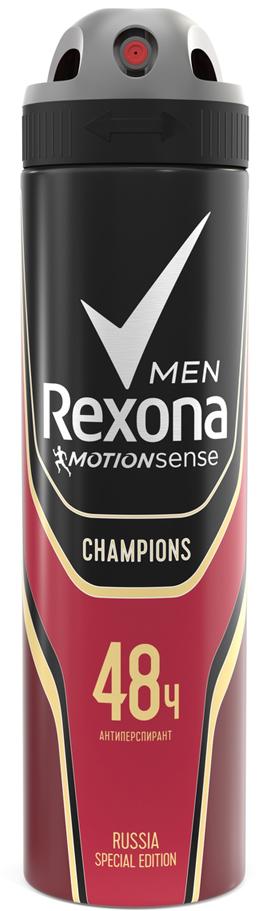 Rexona Men Motionsense Антиперспирант аэрозоль Champions, 150 мл67233757Продукция Rexona уже на протяжении более ста лет предоставляет своим покупателям эффективную защиту от пота и запаха. Мы демонстрирует непрерывное развитие и усовершенствование своих продуктов. Мы постоянно совершенствуем наши продукты, открывая и внедряя новые технологии, чтобы сделать дезодорант №1 в России еще лучше.«Никогда не подведет!» — под таким девизом Rexona представляет линейку современных средств от пота для женщин и мужчин. А история этой марки начинается в 1904 году с самого обычного туалетного мыла, в который были добавлены новые ингредиенты для большего аромата. И тогда, и сейчас Рексона заботится о том, чтобы неприятный запах пота не портил человеку настроение и ощущения в течение дня. Сегодня Rexona Men представляет новую линейку «Champions», посвященную самому популярному виду спорта в мире – футболу. Уникальный дизайн был разработан специально для тех фанатов, кто живет футболом, а не просто смотрит его! Антиперспирант аэрозоль Rexona Men Champions обеспечит самую современную защиту от пота и запаха, каким бы насыщенным ни был твой день. Он создан с использованием инновационной технологии Motionsense: уникальные микрокапсулы, распыленные на поверхность кожи, раскрываются во время движения под действием трения, высвобождая бодрящий аромат. Технология Motionsense реагирует на каждое твое движение, обеспечивая свежесть и защиту от неприятного запаха. Антиперспирант Rexona Men Champions не подведет тебя и во время напряженного дня в офисе, и на встрече с друзьями, и в моменты волнения за любимую команду на стадионе.Будь уверен, Rexona никогда не подведет!