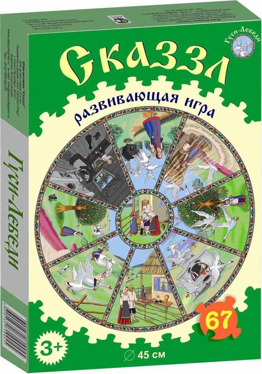 Сказзл Игра-мозаика Гуси-Лебеди