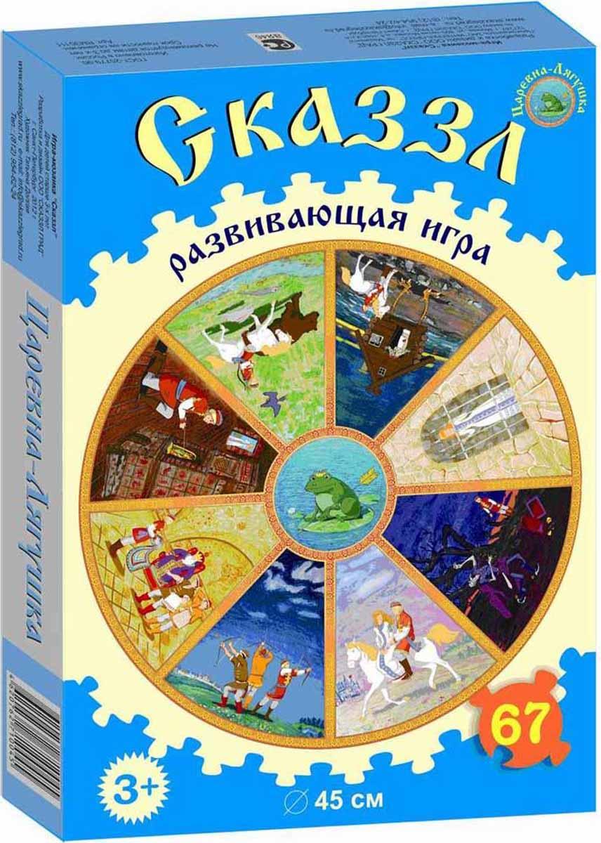 Сказзл Игра-мозаика Царевна лягушка