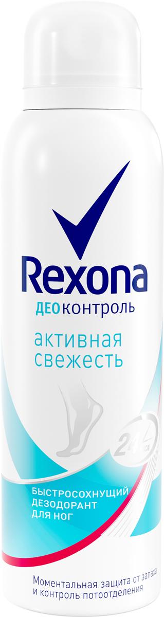 Rexona Деоконтроль дезодорант-аэрозоль для ног Активная свежесть, 150 мл полироль пластика goodyear атлантическая свежесть матовый аэрозоль 400 мл