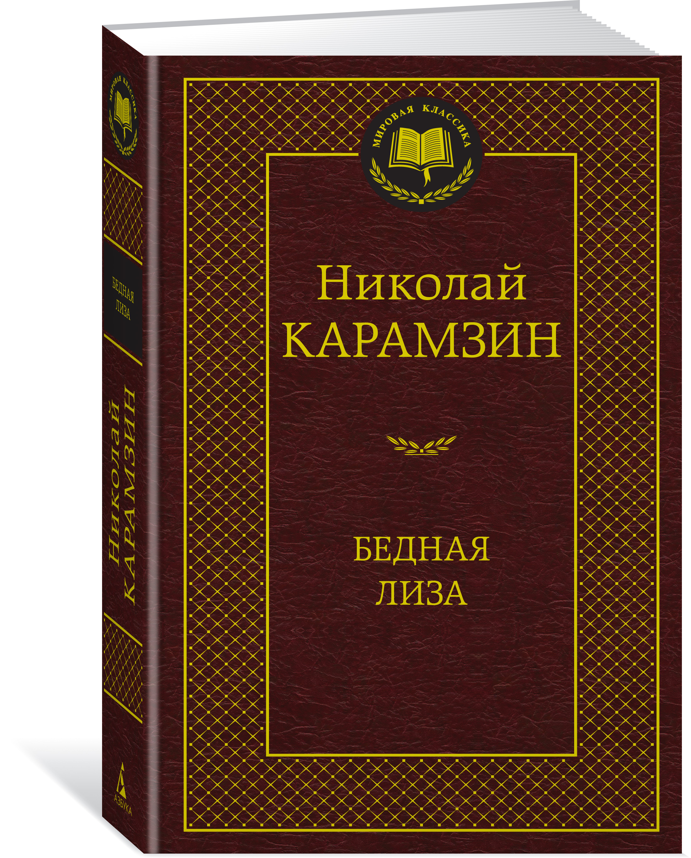 Карамзин история российского государства скачать в fb2