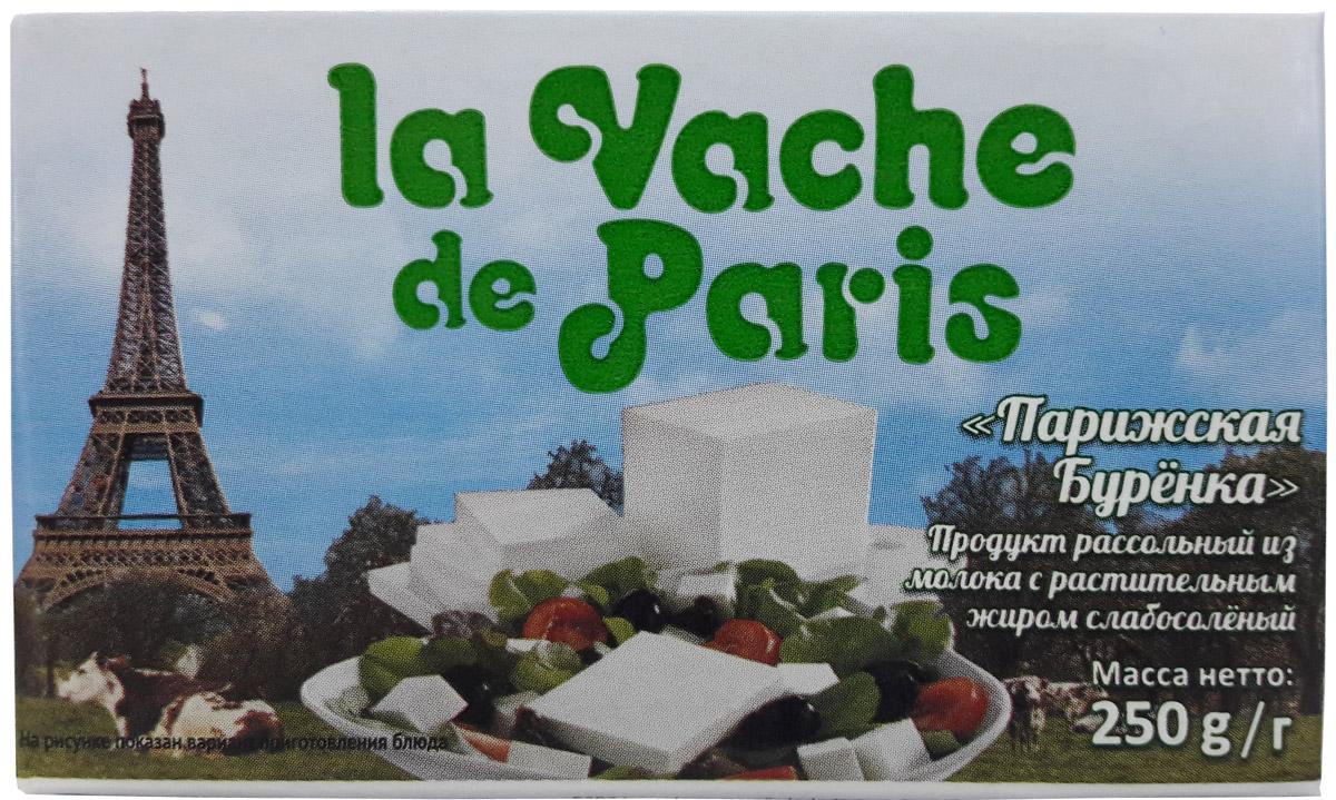 Парижская Буренка продукт сырный, рассольный, 55%, 250 г