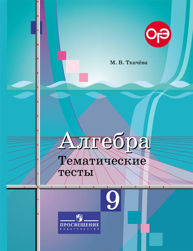 М. В. Ткачева Алгебра. 9 класс. Тематические тесты математика 9 класс редактор тестов тематические тесты