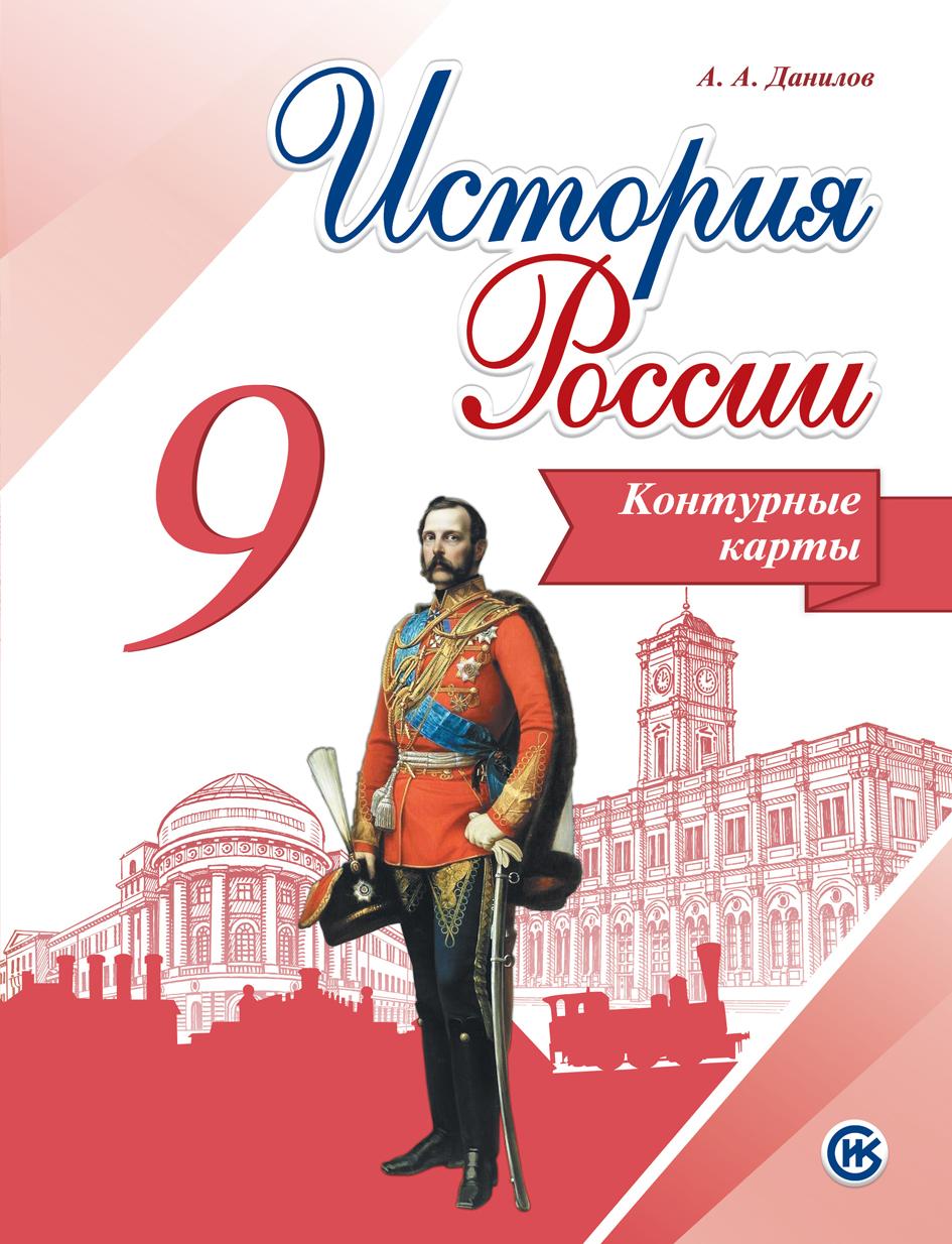 История России. 9 класс. Контурные карты