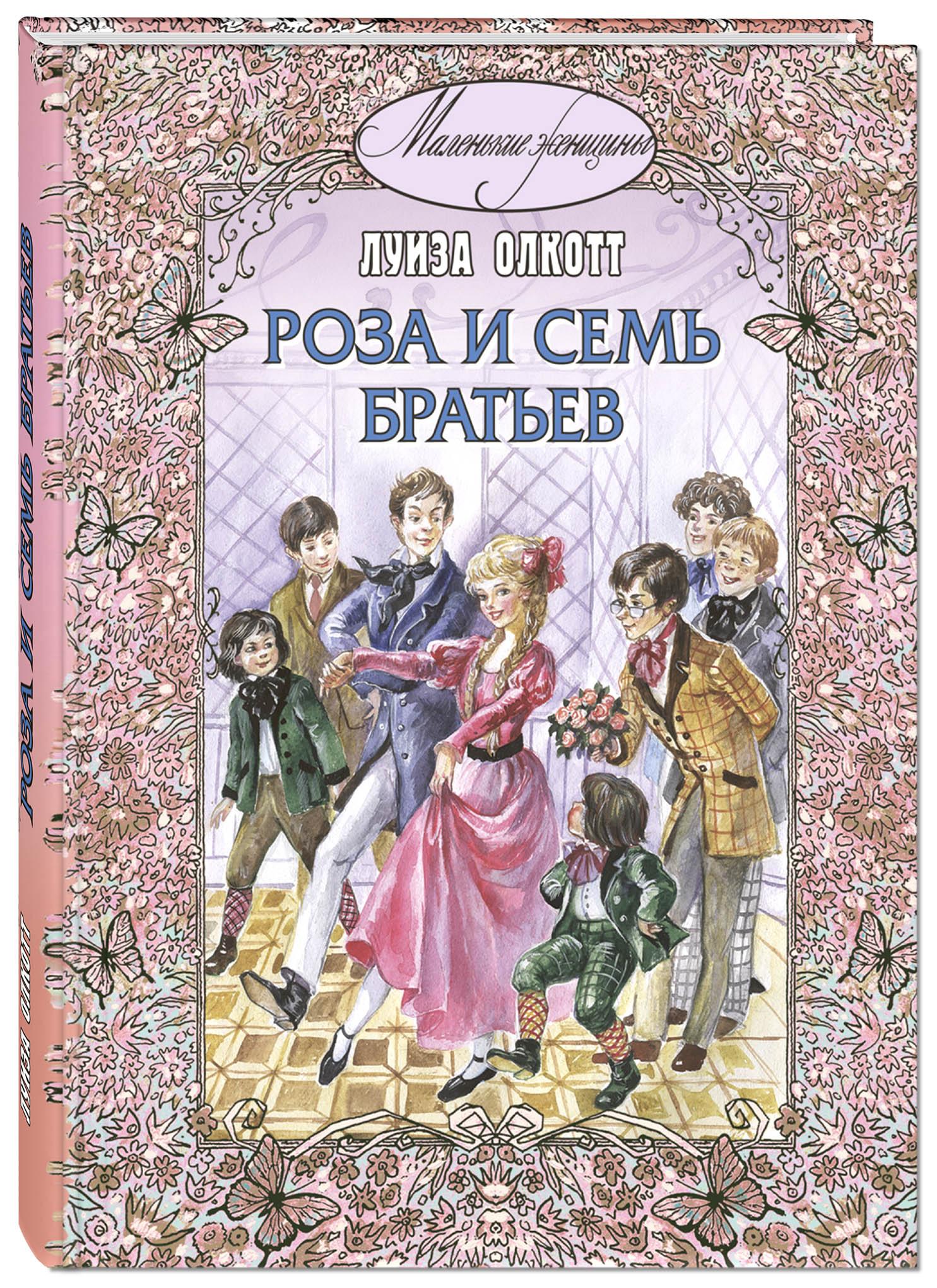 Луиза Олкотт Роза и семь братьев олкотт л м роза и семь братьев isbn 978 5 91921 396 3