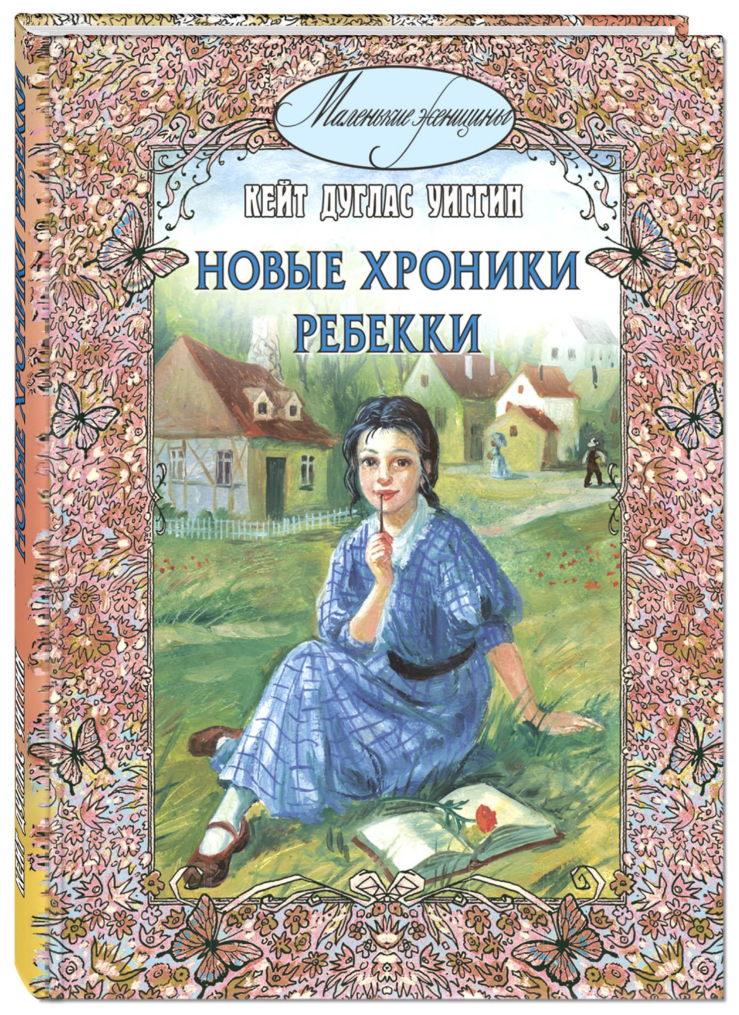Кейт Дуглас Уиггин Новые хроники Ребекки