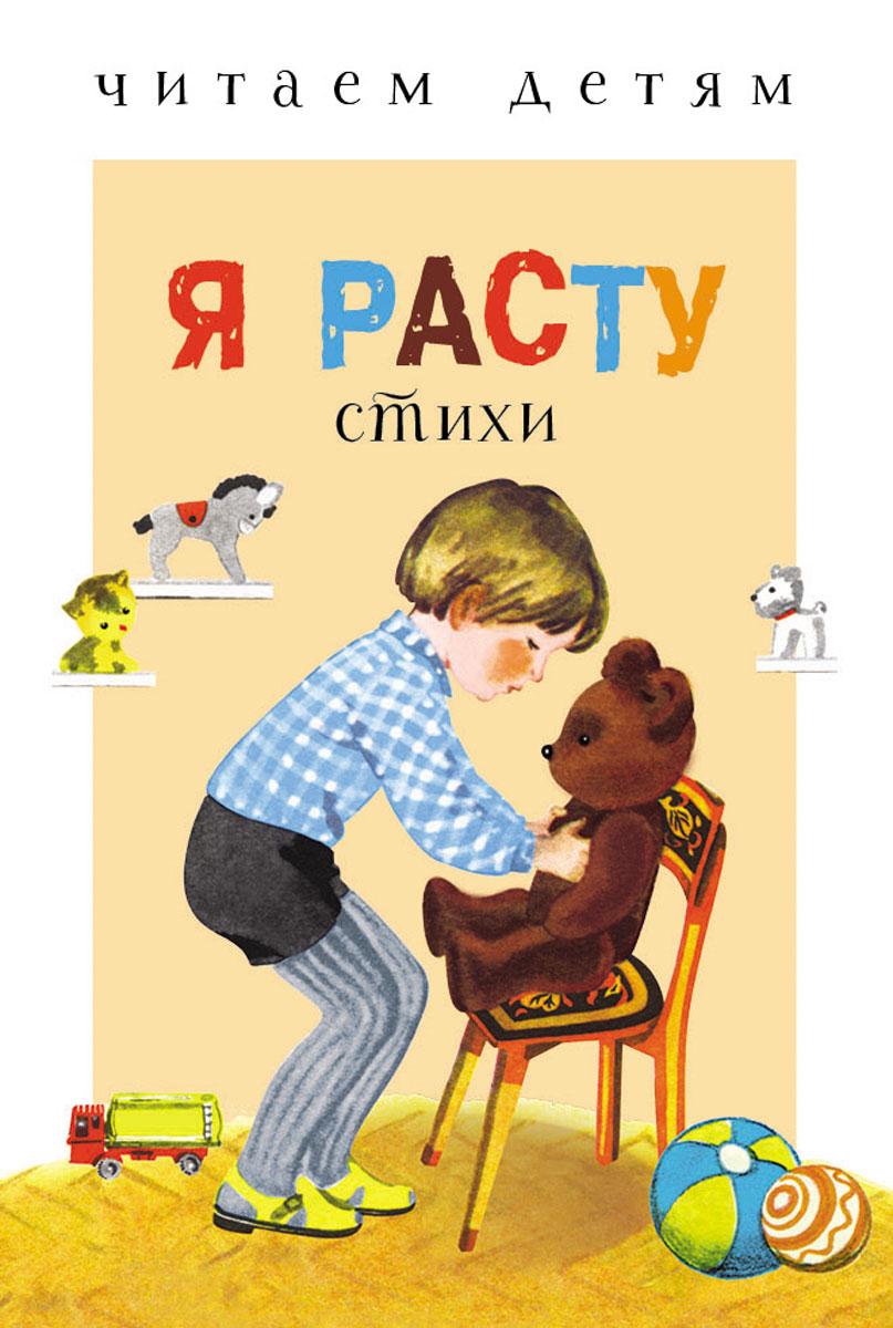 Читаем детям. Я расту