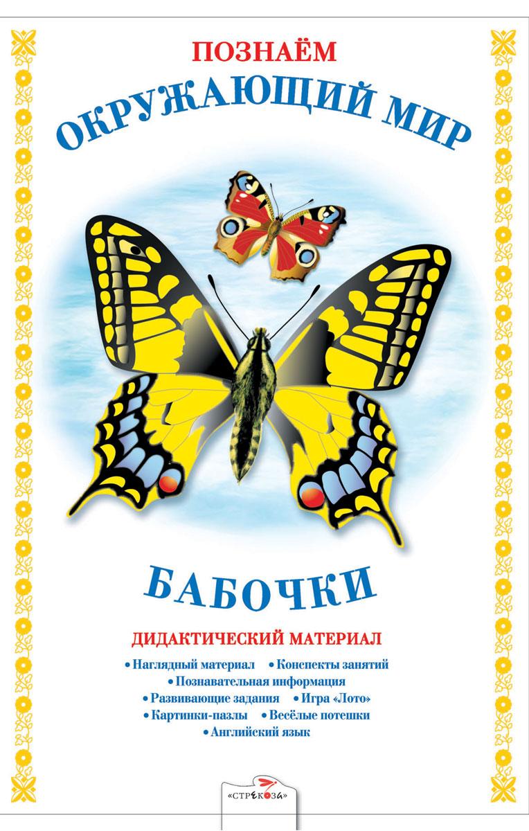 Познаем окружающий мир. Бабочки. Дидактический материал руссо ф шове ю познаем мир старшая группа детского сада более 70 умных наклеек письмо математика чтение окружающий мир