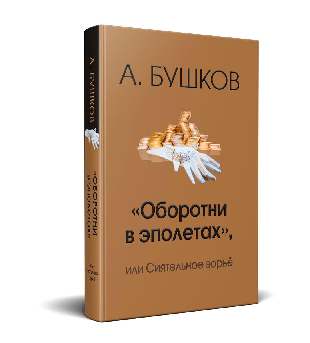 А. Бушков Оборотни в эполетах, или Сиятельное ворье