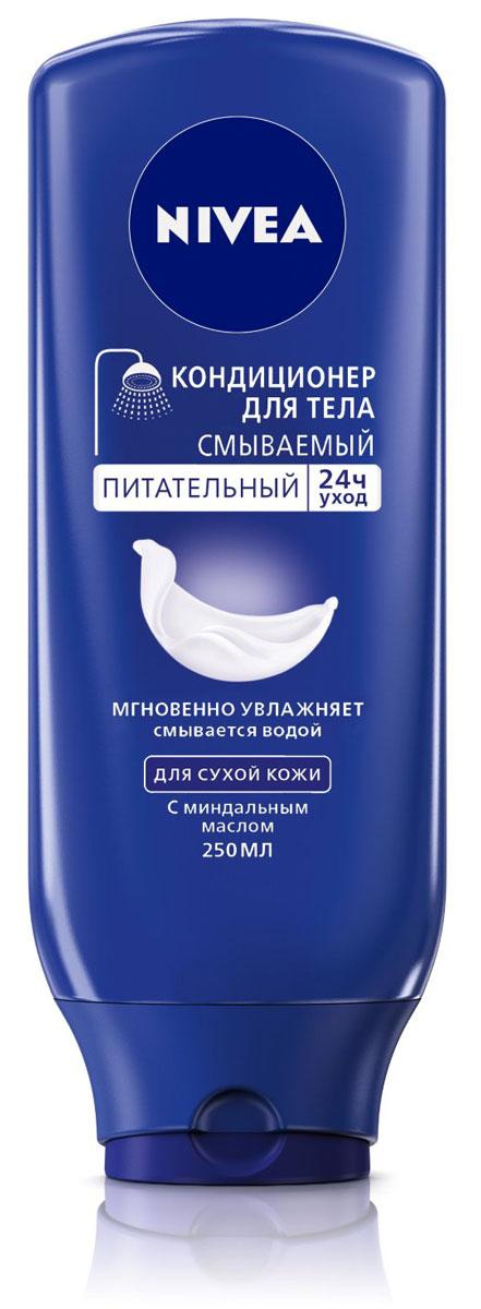 NIVEA Смываемый кондиционер для тела Питательный 250 мл10015528Специальная ухаживающая формула быстро и легко впитывается, нет необходимости наноситьувлажняющие средства. Используется после геля для душа. Характеристики:Объем: 250 мл. Артикул: 10015528. Производитель: Испания.Товар сертифицирован.Уважаемые клиенты! Обращаем ваше внимание на то, что упаковка может иметь несколько видов дизайна.Поставка осуществляется в зависимости от наличия на складе.