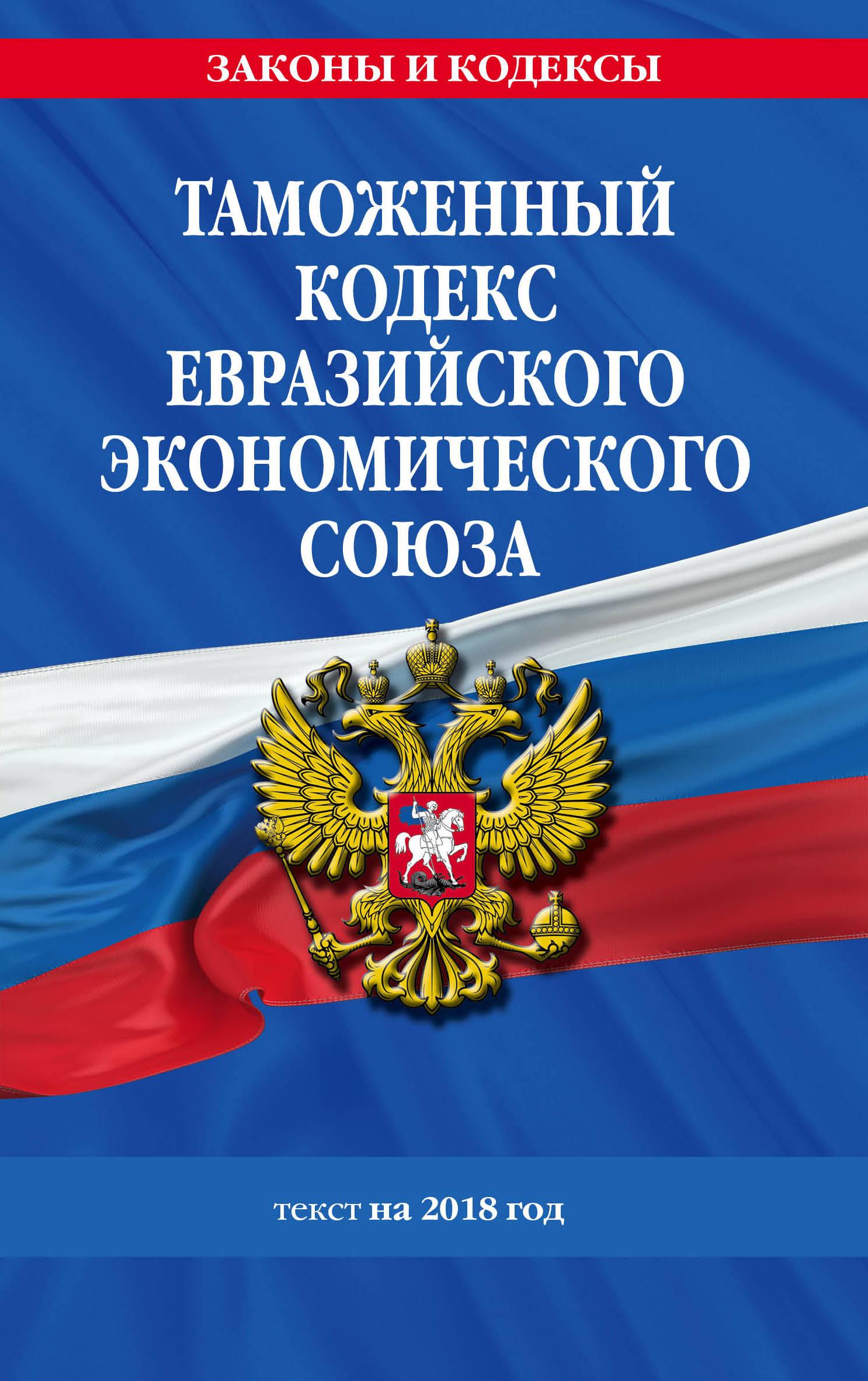 9785040926039 - Таможенный кодекс Евразийского экономического союза - Книга