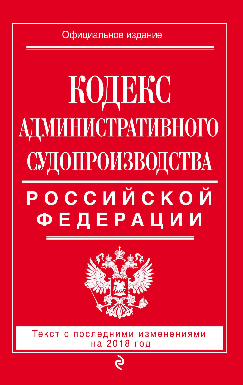 9785040921980 - Кодекс административного судопроизводства Российской Федерации. Текст с последними изменениями на 2018 год - Книга