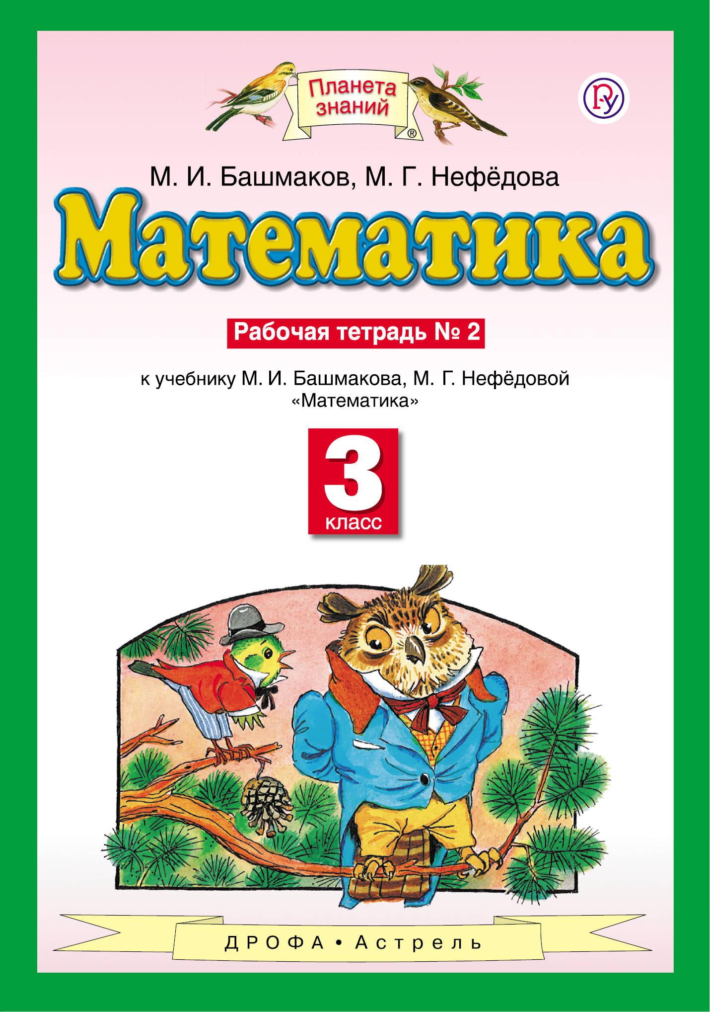 Математика. 3 класс. Рабочая тетрадь №2, Башмаков Марк Иванович
