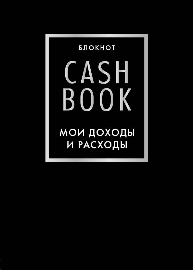 CashBook. Мои доходы и расходы cashbook мои доходы и расходы 4 е изд 3 е оф