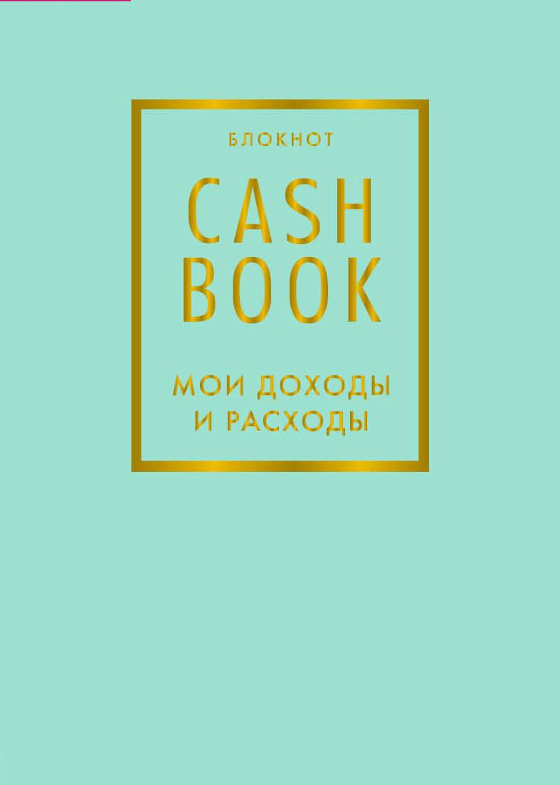 CashBook. Мои доходы и расходы. Блокнот cashbook мои доходы и расходы 4 е изд 3 е оф