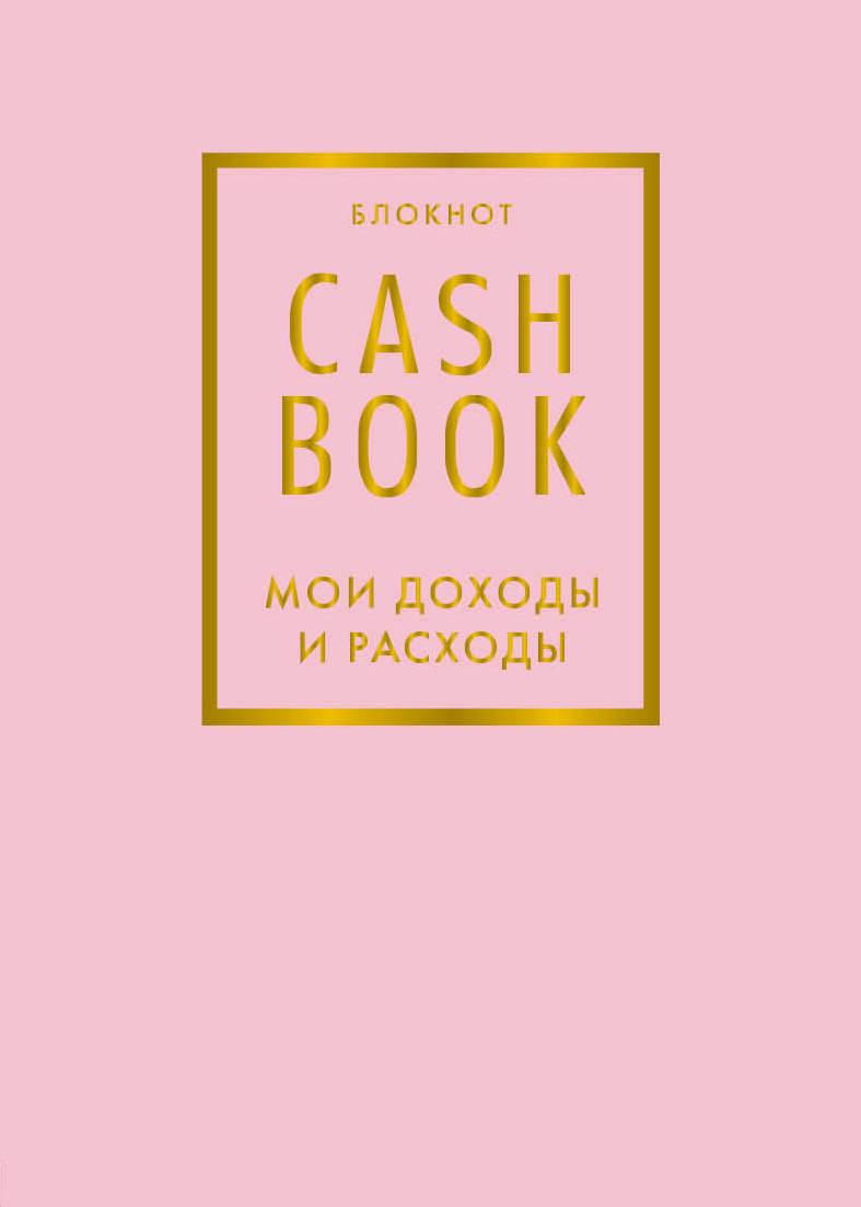 CashBook. Мои доходы и расходы. Блокнот большой cashbook мои доходы и расходы stars