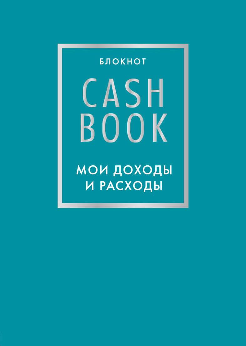 CashBook. Мои доходы и расходы большой cashbook мои доходы и расходы stars