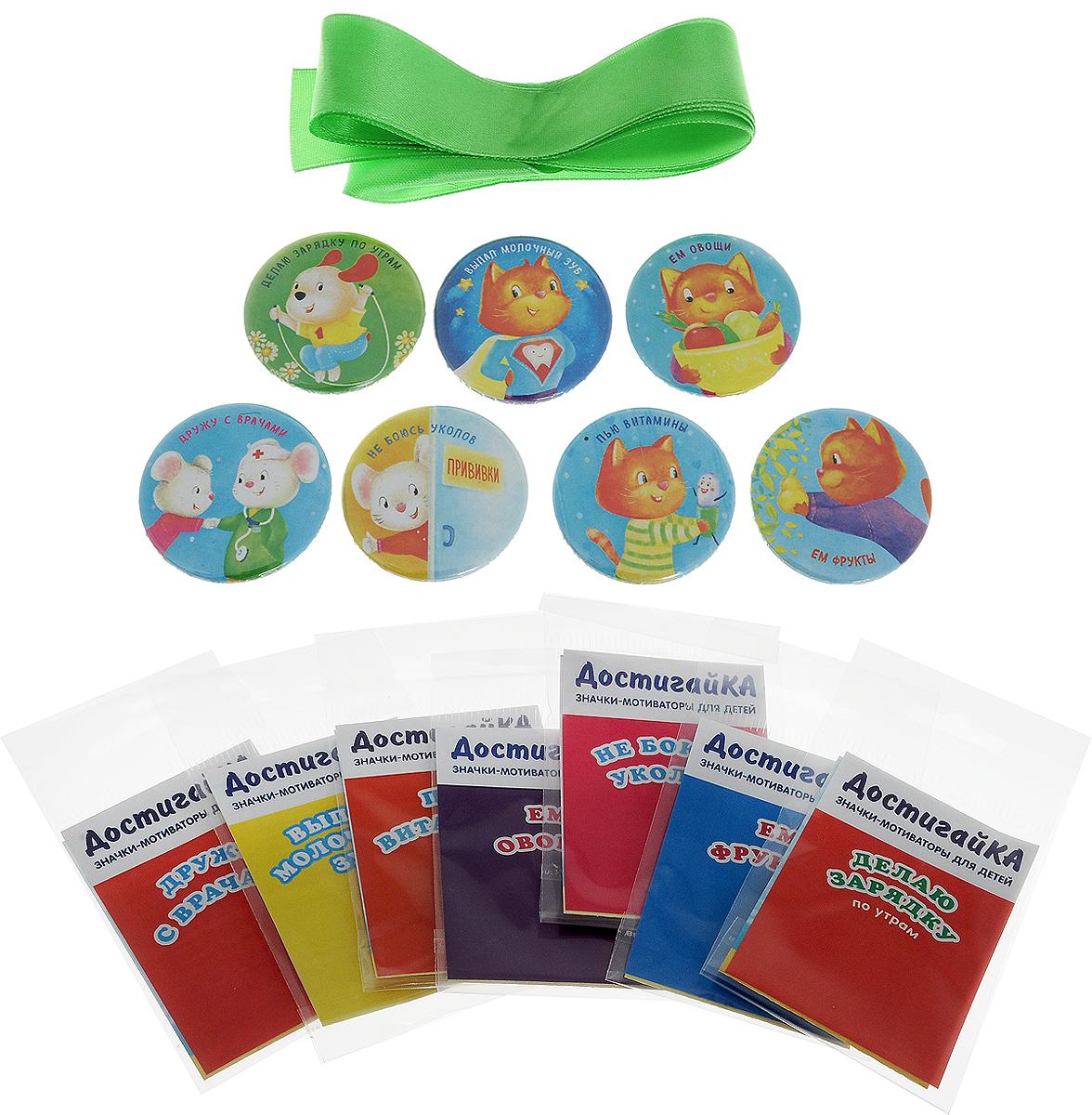 Комплект красочных значков для мотивации ребенка к заботе о себе, активности и полезному питанию. В наборе семь значков: - пью витамины- дружу с врачами- не боюсь уколов - ем фрукты- ем овощи- делаю зарядку по утрам- выпал молочный зуб.В каждом наборе яркая атласная лента, вы можете на нее крепить все заработанные значки вашего маленького чемпиона, а он с гордостью носить. Зачем нужны значки-мотиваторы ? Детям: освоить основные повседневные навыки;развить свои способности;собрать свою коллекцию достижений;- родителям обходиться в обучении без поощрения планшетом, мультиками, едой и деньгами;воспитать у детей ответственность и трудолюбие;легко организовать помощь детей в быту.Родителям: Подсказка о том, чему нужно обучить ребенка и способ привлечь его внимание.  Инструмент мотивации детей к развитию их способностей. Замена плохой мотивации (сладкое, деньги, планшет и т.д.). Игровой формат: так легче договориться с ребенком о выполнении повседневных обязанностей. Полезное времяпрепровождение с ребенком, построение доверительных отношений.Что делать родителям:Покажите ребенку значки и расскажите, за что они даются.Предложите ему собрать коллекцию значков, ведь она такая красивая.  Выдайте значок ребенку только после того, как он выполнит задание в течение заданного срока (день, неделя, две и т.д.). Для освоения навыка желательно, чтобы задание или событие не было разовым, а носило регулярный характер.  Вы можете выдавать один и тот же значок несколько раз, например, за каждое выученное стихотворение.  Значки нельзя дарить, ребенок должен их заработать.  Заслуженные значки нельзя забирать, только выдавать новые. Значки можно повесить на одежду, рюкзак, игрушки или на магнитную доску. Эффект для детей: Развитие способностей и укрепления желания познать новое.  Тренировка памяти.  Развитие навыка грамотно распоряжаться своим временем.  Воспитание ответственности (нет выполненного задания – нет значка).