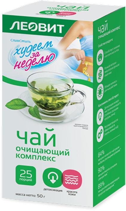 БиоСлимика Чай очищающий комплекс, 25 пакетов по 2 г124106Чай Очищающий комплекс – напиток, обладающий очищающим действием.Улучшает моторно-эвакуаторную функцию кишечника Компоненты способствуют: детоксикационному действию на организм (толокнянки лист, столбики с рыльцами кукурузы, экстракт сенны) регуляции процессов обмена веществ (инулин, зеленый чай)Компоненты обладают антиоксидантным действием (зеленый чай, витамин С, сенна)Уважаемые клиенты! Обращаем ваше внимание на то, что упаковка может иметь несколько видов дизайна. Поставка осуществляется в зависимости от наличия на складе. Всё о чае: сорта, факты, советы по выбору и употреблению. Статья OZON Гид