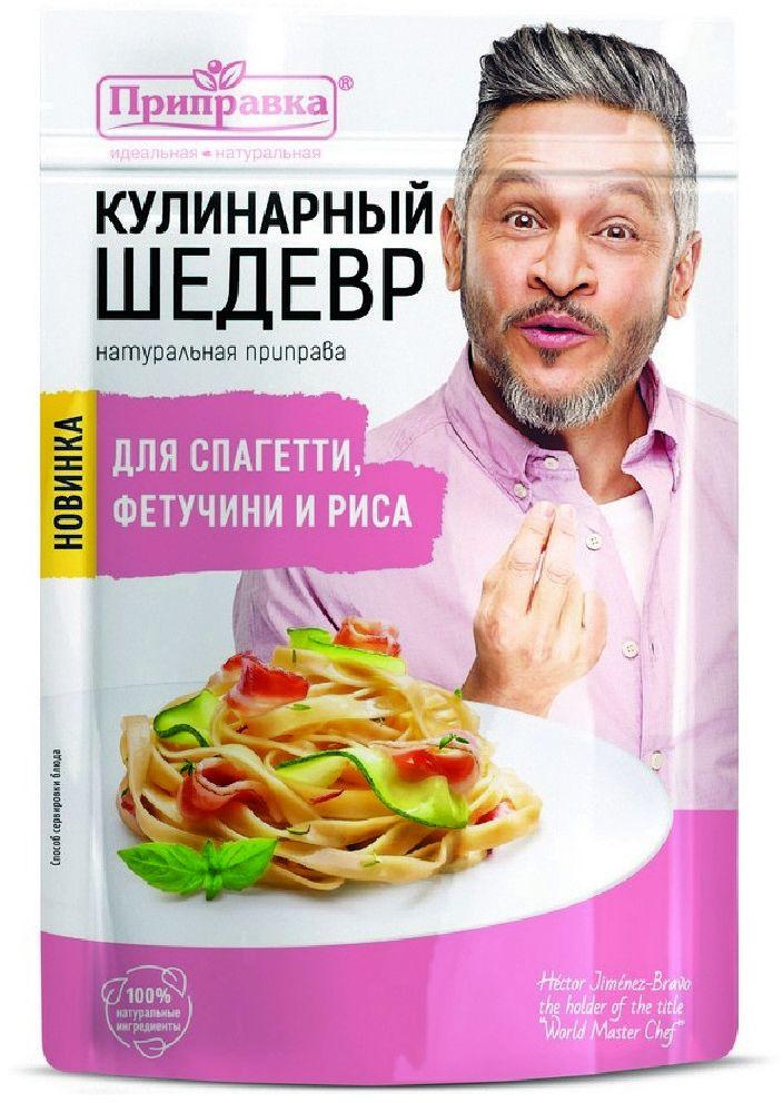 Приправка Натуральная приправа для спагетти, фетучини и риса, 30 г