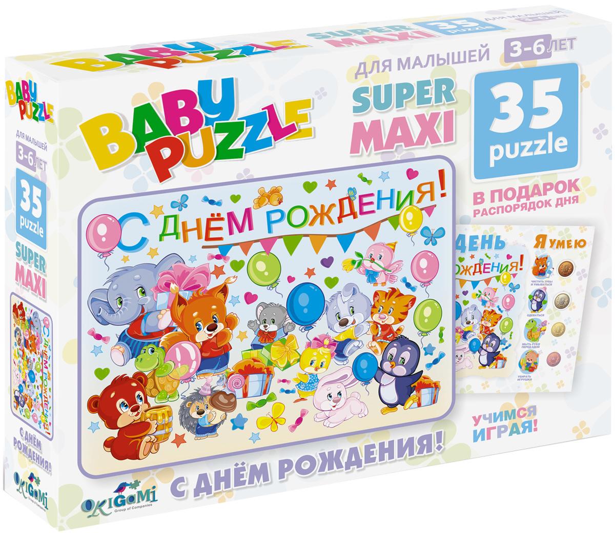 Origami Пазл для малышей С днем рождения!