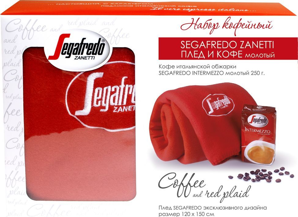 Segafredo кофе молотый и плед кофейный набор, 250 г segafredo le origini peru кофе молотый 250 г