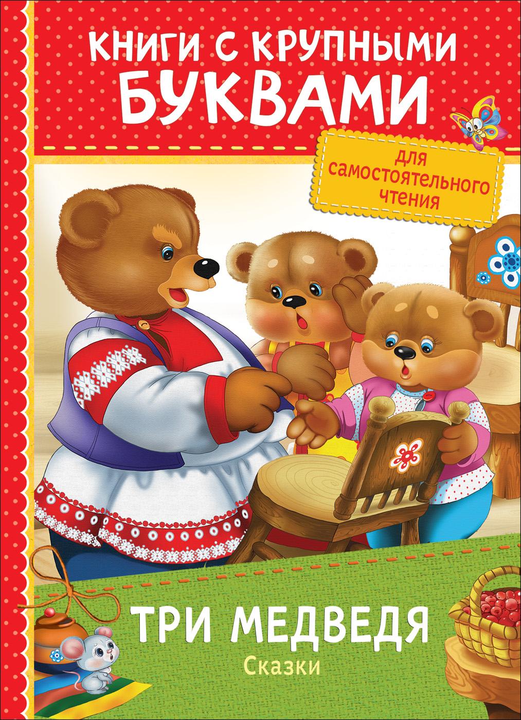 Три медведя. Сказки три медведя сборник мультфильмов