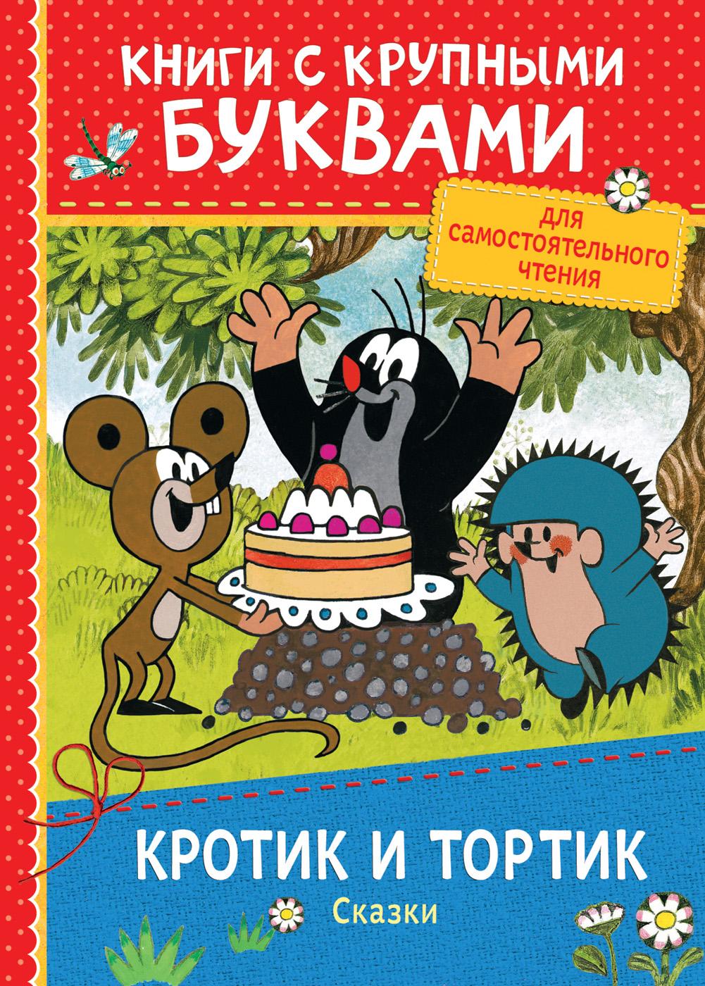 Zakazat.ru Кротик и тортик. Сказки. З. Милер
