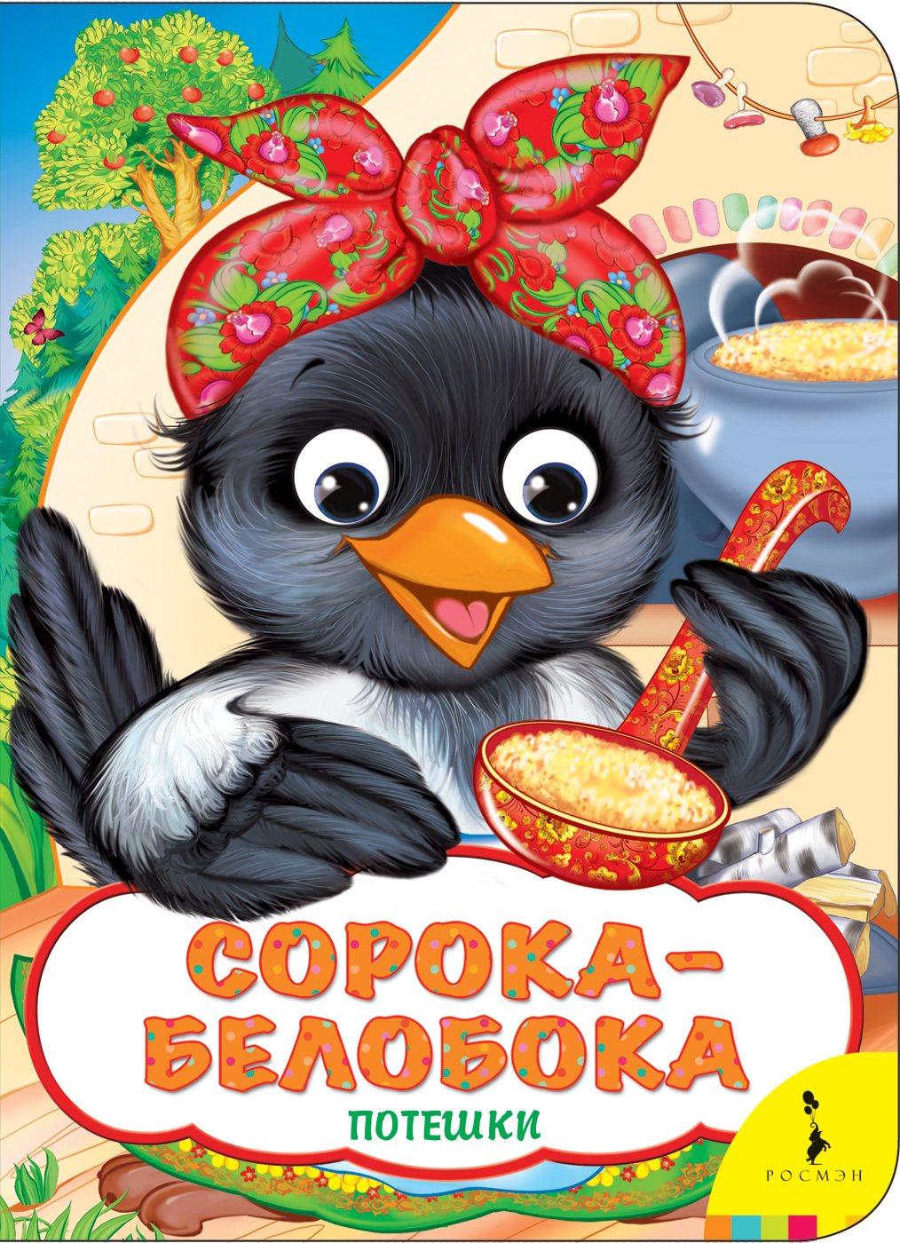 Сорока-белобока ISBN: 978-5-353-08786-1 ид леда книга с глазками потешки для малышей