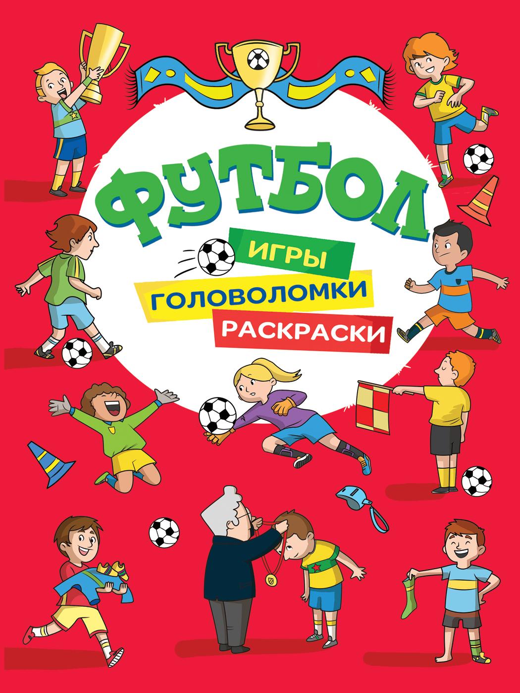 Н. И. Котятова Футбол. Игры, раскраски, головоломки
