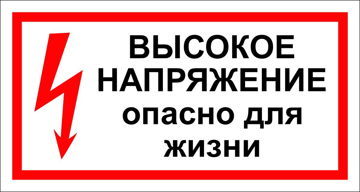 Наклейка информационная Оранжевый Слоник Высокое напряжение. Опасно для жизни, 15 х 15 см оранжевый слоник виниловая наклейка баскет2
